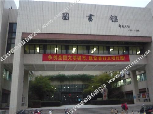 华中科技大学图书馆室内空气治理项目