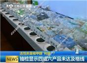 江苏质检总局:活性炭合格率差,吸附率有50%就算优秀